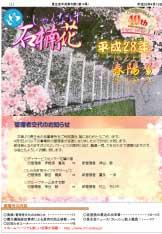 長生会季刊誌「石楠花」平成28年4月 春陽号