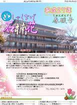 長生会季刊誌「石楠花」平成27年春暖号