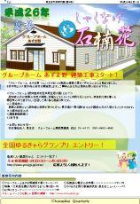 長生会季刊誌「石楠花」平成26年夏号