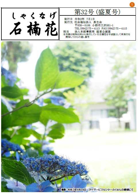 令和2年7月 盛夏号 長生会 季刊誌 石楠花