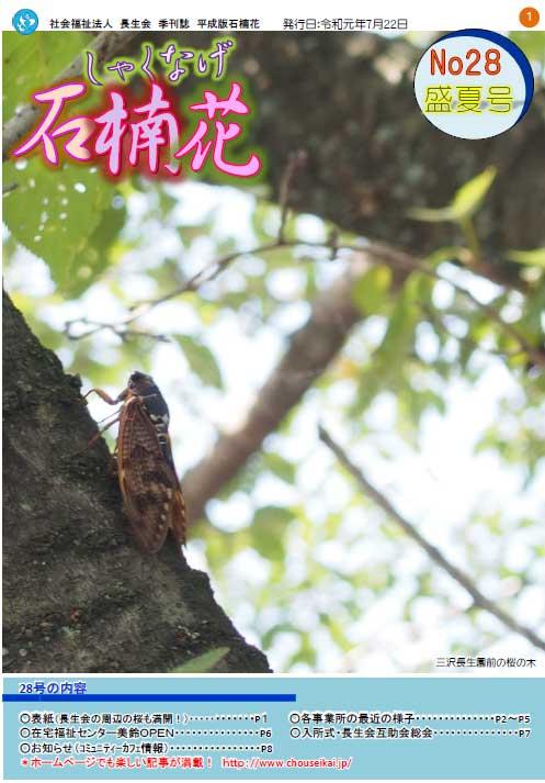 令和元年盛夏号 長生会 季刊誌 石楠花
